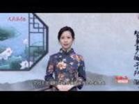 【中國之治@文化解碼】微視頻 汲取傳統文化中治理微腐敗的智慧