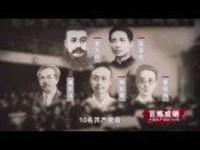 百煉成鋼丨第七集 攜手國民革命