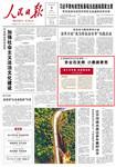 《人民日报》2021年4月6日1版 版面截图