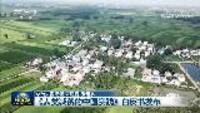 《人類減貧的中國實踐》白皮書發布