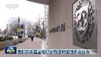 國際貨幣基金組織總裁呼吁加強多邊合作
