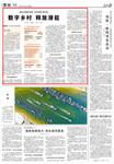 《人民日报》2021年4月9日10版 版面截图