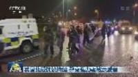 英國北愛抗議持續 警察強力驅散示威者