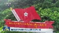 湖南挖掘紅色資源 打造文旅融合特色小鎮