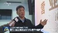 浙江臺州數字化改革 提升營商環境