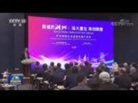外交部舉辦湖北全球特別推介活動