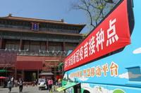 4月13日,一辆移动疫苗接种车停放在故宫博物院东华门外。