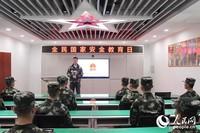 專家授課講解國家安全形勢。