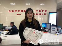 王倩倩拿到了灌南办理的首张跨市营业执照 灌南县委宣传部供图