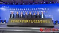 北京師范大學國家安全與應急管理學院成立。人民網記者 孫競攝