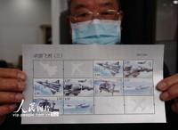 4月17日,杭州集邮爱好者在展示《中国飞机(三)》特种邮票。