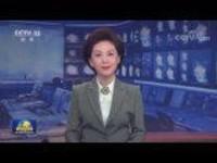 多國人士:中國減排承諾展現大國擔當