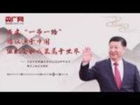 """【每日一習話】共建""""一帶一路""""倡議源于中國 但機會和成果屬于世界"""