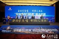 """南京市建邺区宣布正式启动""""金鱼嘴每日路演""""活动。 主办方供图"""