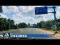 【沿着高速看中国】沿环岛高速 看大美海南开放之路