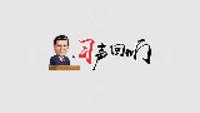 习声回响|新时代中国青年要听党话、跟党走