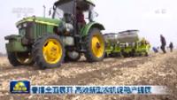 春播全面展开 高效新型农机促稳产提质