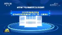 经合组织报告:中国为全球外国直接投资第一大目的地