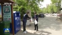 北京:居民垃圾分类参与率达90%