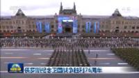 俄罗斯纪念卫国战争胜利76周年