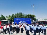 """""""江海清风号""""廉洁文化公交专线启动现场。人民网记者 王继亮摄"""