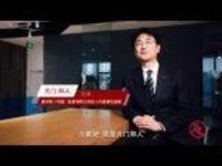 大门和人:我感受到了上海贴心的营商服务 | 百年大党-老外讲故事(33)