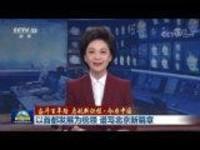 【奋斗百年路 启航新征程·今日中国】以首都发展为统领 谱写北京新篇章