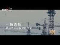 【人民记忆:百年百城】通榆奔小康