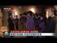 【奋斗百年路 启航新征程·今日中国】赓续红色血脉 开创天津美好未来