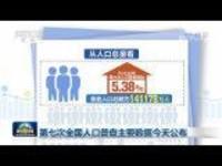 第七次全国人口普查主要数据今天公布