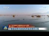 【在习近平新时代中国特色社会主义思想指引下——贯彻新发展理念 推动高质量发展】宁夏建设黄河流域高质量发展先行区
