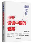 """图书《拆解""""双标"""":那些误读中国的套路》"""