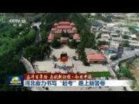 """【奋斗百年路 启航新征程·今日中国】河北奋力书写""""赶考""""路上新答卷"""
