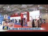 第二届中国-中东欧国家博览会6月举行