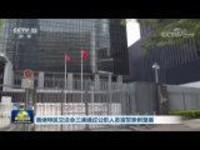 香港特区立法会三读通过公职人员宣誓条例草案
