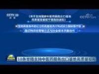 18条举措支持中医药服务出口基地高质量发展
