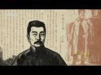 百集文献纪录片《山河岁月》第二十一集《先生鲁迅》