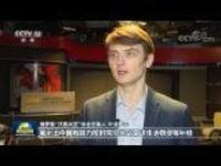 国际社会:中国空间站为各国探索太空提供新机会