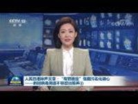 """人民日报钟声文章:""""有罪推定""""包藏污名化祸心——新冠病毒溯源不容政治操弄②"""