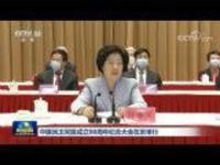 中国民主同盟成立80周年纪念大会在京举行