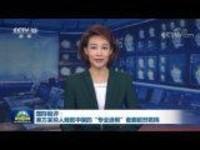 """国际锐评:美方某些人栽赃中国的""""专业造假""""套路昭然若揭"""