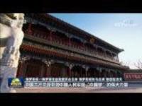 多国政要:中国共产党以人民为中心成就中国巨变