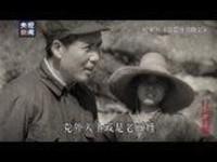 """百集微纪录·红色档案丨""""批评与自我批评"""" 毛泽东的倡导与践行"""