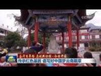 【奋斗百年路 启航新征程·今日中国】传承红色基因 谱写好中国梦云南篇章