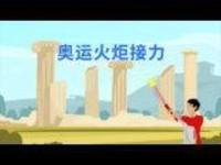 奥运火炬接力:点亮梦想,传递希望