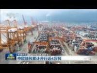 【国际人士眼中的中国共产党】中国发展奇迹来自中国共产党的坚强领导