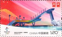 《北京2022年冬奧會——競賽場館》紀念郵票。北京冬奧組委供圖