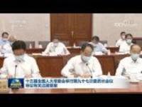 十三屆全國人大常委會舉行第九十七次委員長會議 審議有關法律草案