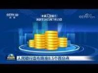 人民銀行宣布降準0.5個百分點