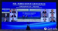 """""""中国—东盟建立对话关系30周年纪念研讨会""""活动现场。人民网 于洋摄"""
